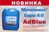 """Жидкость Адблю, Компания """"ЛВК Авто"""" Предлагаем AdBlue Продукция соответствует Европейским нормам..."""