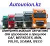 Запчасти для грузовиков и прицепов Daf, Man, Mersedes, Iveco, Volvo, Scania, Запчасти для...