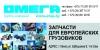 В наличии более 50 000 наименований оригинальных запчастей и их аналогов на складе в Минске,...