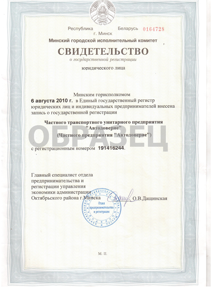 Регистрация ип на перевозки сдача декларации 3 ндфл просрочил