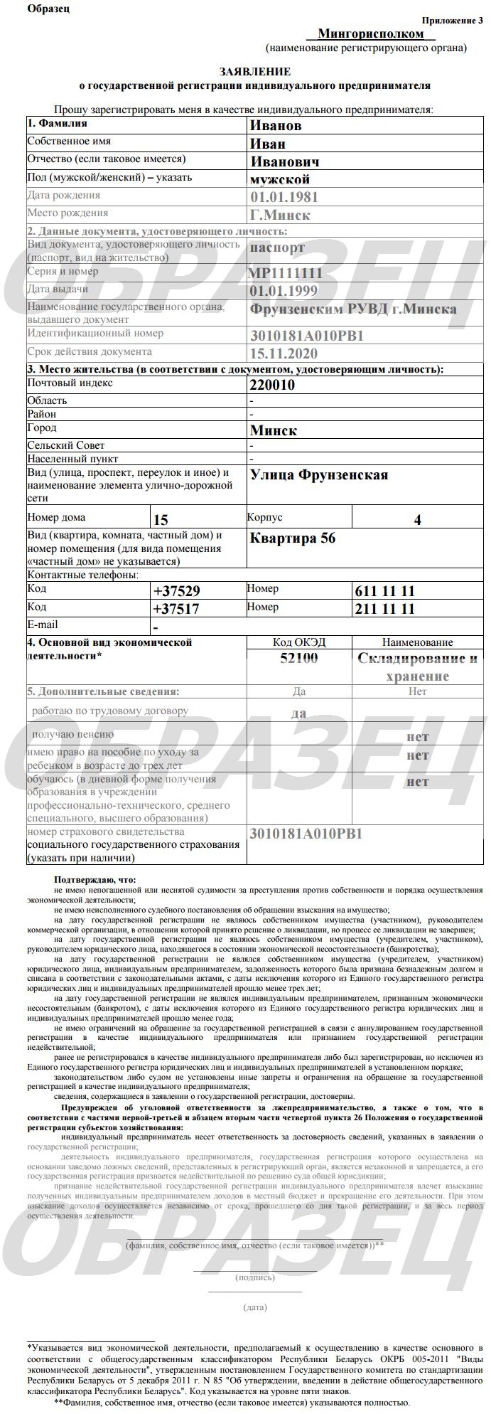 Регистрация ип рб интернет как заполнить нулевую декларацию по форме 3 ндфл